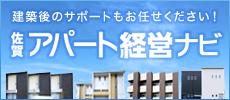 佐賀アパート経営ナビ
