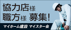 マイスター会 協力店様・職方様募集!